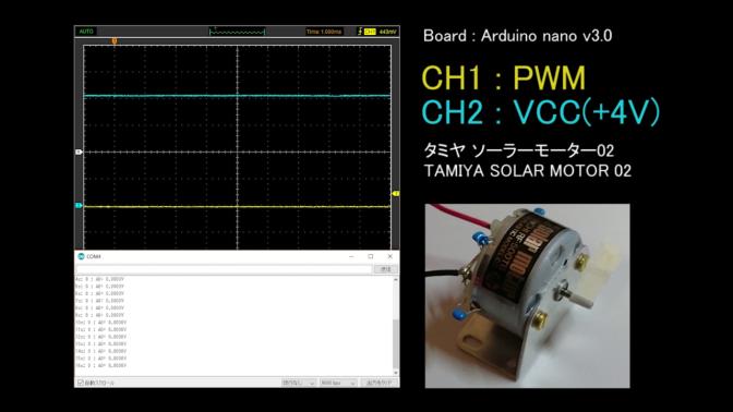 Arduino モーター制御